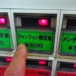 キッチンオトボケ - ジャンジャン焼定食のボタンをポチッ!