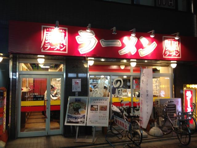 風風ラーメン 赤塚店
