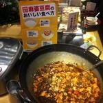 柿安 三尺三寸箸  - 麻婆豆腐(ビュッフェコーナー)