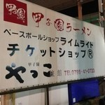 甲子園ラーメン -