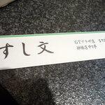 割烹 すし文 - 箸袋
