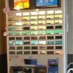 けやき - 券売機