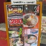 山小屋 - 宣伝立て看板!目を引くビール280円
