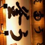 釜う - 121223東京 釜う 看板