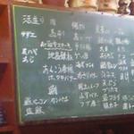 駒 - その日の仕入れはメニューにないものも含めてカウンターの黒板に列記されてます。これ見て注文しましょう