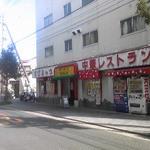 スピリッツ - 真ん前が新幹線ガードです。目立つお店です。