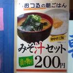 16657466 - みそ汁セット
