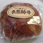 パンの店 PANETON - クリームチーズ入くるみパン