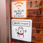 カリーザキッチン - Wi-Fi環境です
