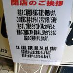 スパゲティーのパンチョ - パンチョ神田店閉店のおしらせ