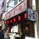 上海台所 -