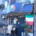 アキッチョ - TSUTAYAの隣