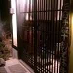 夛左ヱ門 -