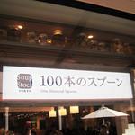 100本のスプーン 神戸三田プレミアム・アウトレット -