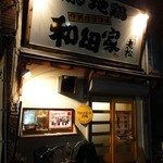 伊丹復活酒場 和田家 - 実は、結構な人気店 ※知らなかったぁ 2013年1月