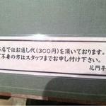 花門亭 - お通し300円は断る事も可能◎