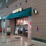 ドトールコーヒーショップ 帝京大学医学部付属病院店 - 1階コミュニティストリートにあります
