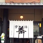 伊藤久右衛門 - 『伊藤久右衛門 本店』さんの店舗正面入口~♪(^o^)丿