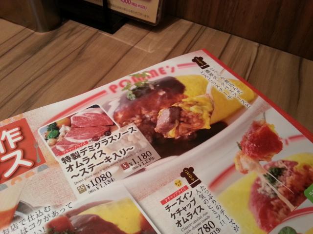 創作オムライス・洋食 ポムの樹 ららぽーと磐田店 name=
