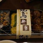 鶏三和 - 焼き鳥弁当