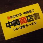 フスマにかけろ 中崎壱丁 中崎商店會1-6-18号ラーメン - 小麦のふすま♪