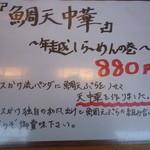 フスマにかけろ 中崎壱丁 中崎商店會1-6-18号ラーメン - この日はこれだけでしたぁ♪