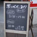 カレーの店 ボンベイ - 営業時間は開店当初と変わっております