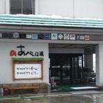 赤倉温泉 あべ旅館 - 南館の外観