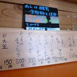 16677449 - 店内メニュー