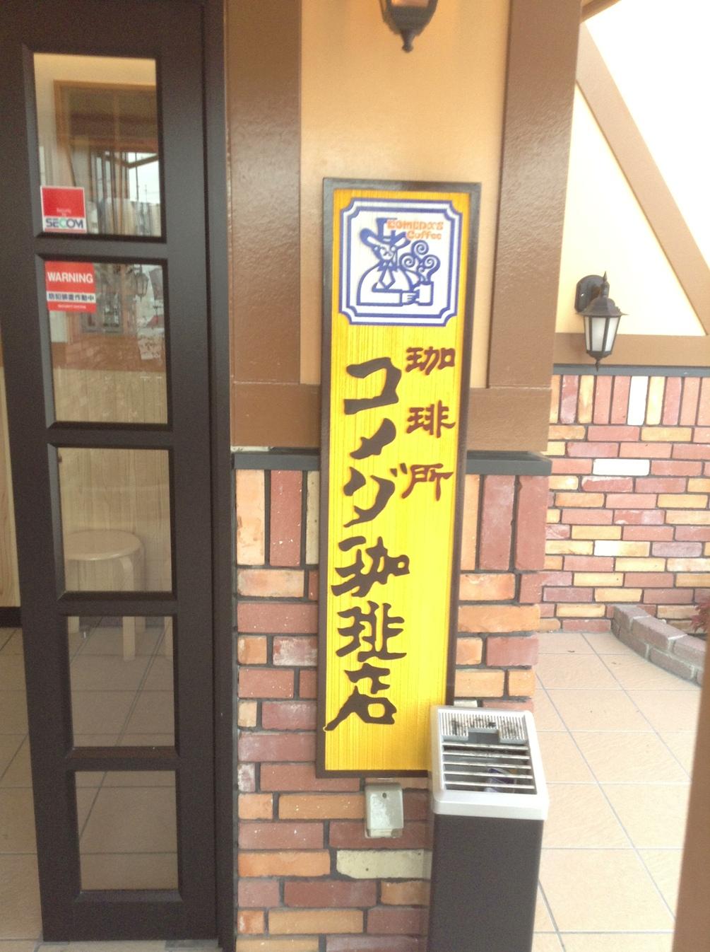 コメダ珈琲店 枚方南店