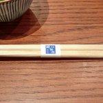 沙伽羅 - 卓上の箸です
