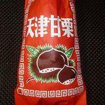 16680232 - 天津甘栗 500円~