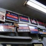 ラーメン二郎 - 店内の様子(壁は近くの慶応大学のテナントだらけ)