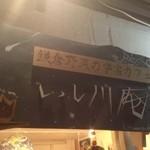 鎌倉いし川庵 - 看板
