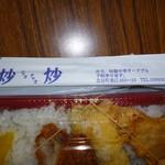 炒炒弁当 -