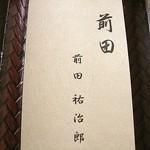 前田 - 内観写真: