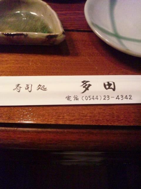 寿司割烹多田