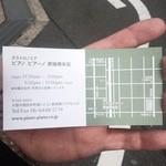ピアノピアーノ - ショップカード裏