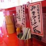 カドヤ食堂 - この張り紙の誘惑に負けた(笑)