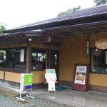 Ainateichao - 外観2