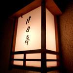 奈良・春日奥山 月日亭