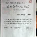 一乗寺ブギー - 【2013.01.03】新春限定 濃厚魚介つけそば ~プレミアムリッチテイスト~