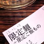 一乗寺ブギー - 【2013.01.03】食券