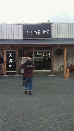 ひもの屋食堂 name=
