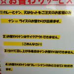 ナラヤン 日田店 - ナンはハーフサイズごとのおかわりになります。
