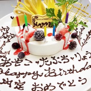 送別会,歓迎会,記念日にサプライズ特典用意しております!