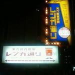 鮨処 小町 - 天六レンガ通り西側入口