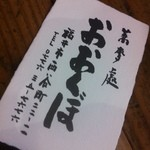 蕎麦処 おおくぼ - 名刺