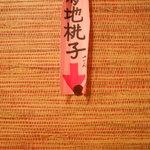 ひろBAY - 菊池桃子さん↓