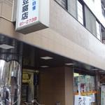 町田豆腐店 - 旧甲州街道の宮町二丁目交差点を北へ入ったところ